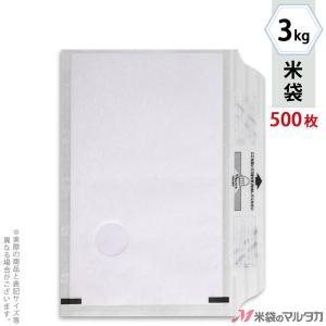 米袋 レーヨン和紙 モテるんパック 無地 3kg用 1ケース(500枚入) HY-2000 komebukuro