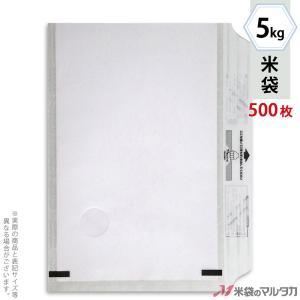 米袋 レーヨン和紙 モテるんパック 無地 5kg用 1ケース(500枚入) HY-2000 komebukuro