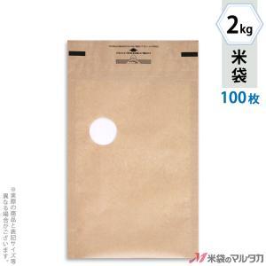米袋 クラフト モテるんパック 無地 2kg用 100枚セット IC-2000|komebukuro