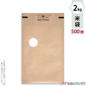 米袋 クラフト モテるんパック 無地 2kg用 1ケース(500枚入) IC-2000|komebukuro