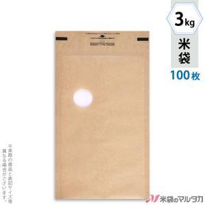 米袋 クラフト モテるんパック 無地 3kg用 100枚セット IC-2000|komebukuro