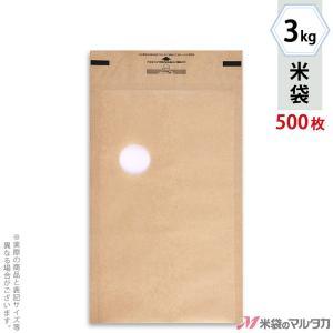 米袋 クラフト モテるんパック 無地 3kg用 1ケース(500枚入) IC-2000|komebukuro