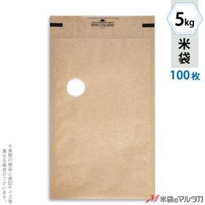 米袋 クラフト モテるんパック 無地 5kg用 100枚セット IC-2000|komebukuro