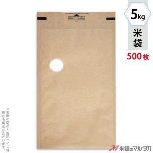 米袋 クラフト モテるんパック 無地 5kg用 1ケース(500枚入) IC-2000|komebukuro