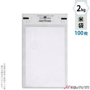 米袋 雲龍和紙 モテるんパック 無地 2kg用 100枚セット IK-2000|komebukuro
