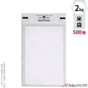 米袋 雲龍和紙 モテるんパック 無地 2kg用 1ケース(500枚入) IK-2000|komebukuro