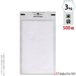 米袋 雲龍和紙 モテるんパック 無地 3kg用 1ケース(500枚入) IK-2000|komebukuro