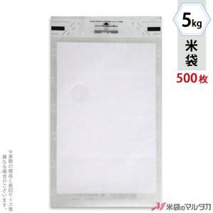 米袋 雲龍和紙 モテるんパック 無地 5kg用 1ケース(500枚入) IK-2000|komebukuro