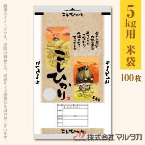 米袋 ラミ モテるん こしひかり 収穫びより 5kg用 100枚セット IN-0003|komebukuro