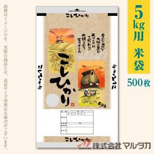 米袋 ラミ モテるん こしひかり 収穫びより 5kg用 1ケース(500枚入) IN-0003|komebukuro