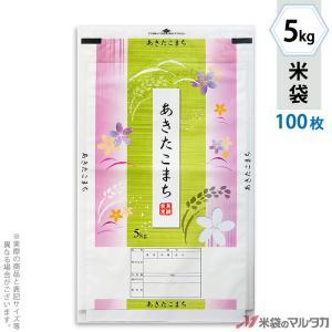 米袋 ラミ モテるん あきたこまち 千代 5kg用 100枚セット IN-0004|komebukuro