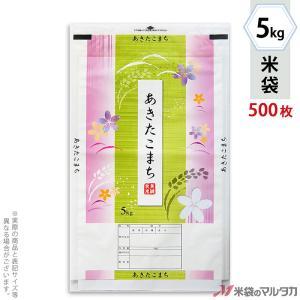 米袋 ラミ モテるん あきたこまち 千代 5kg用 1ケース(500枚入) IN-0004|komebukuro