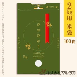 米袋 ラミ チャック付きモテるん ひのひかり 美ノ国 2kg用 100枚セット INT-004|komebukuro