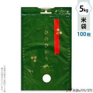 米袋 ラミ チャック付きモテるん ひのひかり 美ノ国 5kg用 100枚セット INT-004|komebukuro