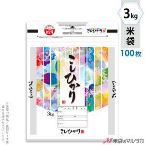 米袋 ラミ チャック付きモテるん こしひかり 満開 3kg用 100枚セット INT-008 komebukuro