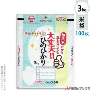 米袋 ラミ チャック付きモテるん ひのひかり 大丈夫!! 3kg用 100枚セット INT-010|komebukuro