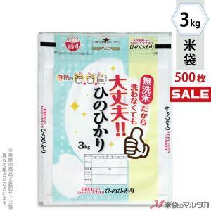 米袋 ラミ チャック付きモテるん ひのひかり 大丈夫!! 3kg用 1ケース(500枚入) INT-010|komebukuro