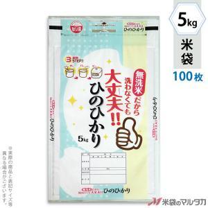 米袋 ラミ チャック付きモテるん ひのひかり 大丈夫!! 5kg用 100枚セット INT-010|komebukuro