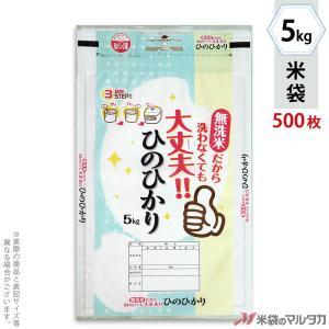 米袋 ラミ チャック付きモテるん ひのひかり 大丈夫!! 5kg用 1ケース(500枚入) INT-010|komebukuro