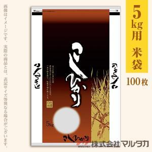 米袋 ラミ ジップブレス こしひかり 金稲香 5kg用 100枚セット JN-0005|komebukuro