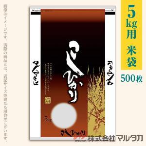 米袋 ラミ ジップブレス こしひかり 金稲香 5kg用 1ケース(500枚入) JN-0005|komebukuro