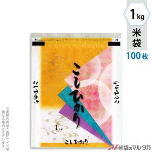 米袋 ラミ ジップブレス こしひかり 折り紙 1kg用 100枚セット JN-0011|komebukuro