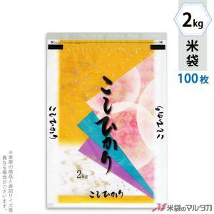 米袋 ラミ ジップブレス こしひかり 折り紙 2kg用 100枚セット JN-0011|komebukuro