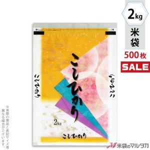 米袋 ラミ ジップブレス こしひかり 折り紙 2kg用 1ケース(500枚入) JN-0011|komebukuro