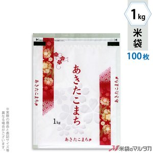 米袋 ラミ ジップブレス あきたこまち 花ゆい 1kg用 100枚セット JN-0012|komebukuro