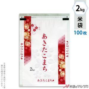 米袋 ラミ ジップブレス あきたこまち 花ゆい 2kg用 100枚セット JN-0012|komebukuro