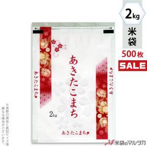 米袋 ラミ ジップブレス あきたこまち 花ゆい 2kg用 1ケース(500枚入) JN-0012|komebukuro
