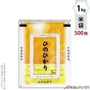 米袋 ラミ ジップブレス ひのひかり 太陽のめぐみ 1kg用 1ケース(500枚入) JN-0013|komebukuro