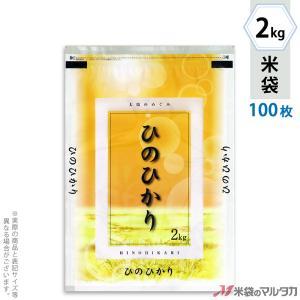 米袋 ラミ ジップブレス ひのひかり 太陽のめぐみ 2kg用 100枚セット JN-0013|komebukuro