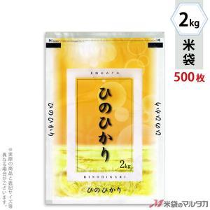 米袋 ラミ ジップブレス ひのひかり 太陽のめぐみ 2kg用 1ケース(500枚入) JN-0013|komebukuro