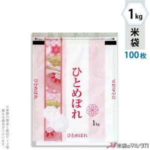 米袋 ラミ ジップブレス ひとめぼれ まりあそび 1kg用 100枚セット JN-0014|komebukuro