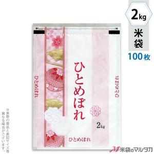 米袋 ラミ ジップブレス ひとめぼれ まりあそび 2kg用 100枚セット JN-0014|komebukuro