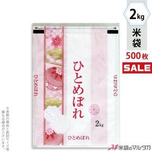 米袋 ラミ ジップブレス ひとめぼれ まりあそび 2kg用 1ケース(500枚入) JN-0014|komebukuro