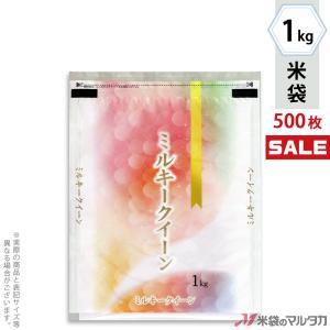 米袋 ラミ ジップブレス ミルキークイーン 宝石箱 1kg用 1ケース(500枚入) JN-0015|komebukuro