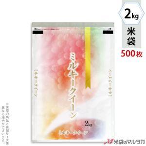 米袋 ラミ ジップブレス ミルキークイーン 宝石箱 2kg用 1ケース(500枚入) JN-0015|komebukuro