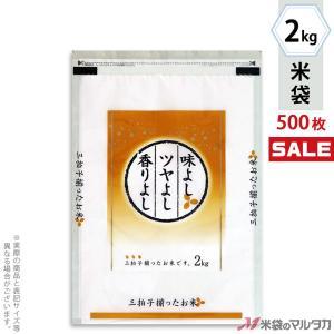 米袋 ラミ ジップブレス 三拍子揃ったお米 2kg用 1ケース(500枚入) JN-0016|komebukuro