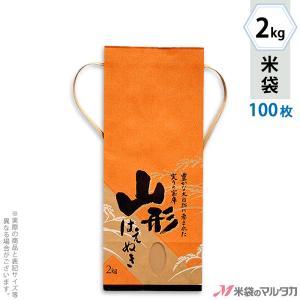 米袋 2kg用 はえぬき 100枚セット KH-0001 山形産はえぬき 稲扇|komebukuro