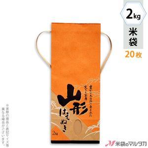 米袋 2kg用 はえぬき 20枚セット KH-0001 山形産はえぬき 稲扇|komebukuro