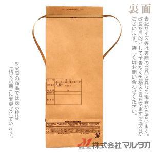 米袋 2kg用 はえぬき 20枚セット KH-0001 山形産はえぬき 稲扇|komebukuro|03