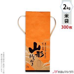 米袋 2kg用 はえぬき 1ケース(300枚入) KH-0001 山形産はえぬき 稲扇|komebukuro