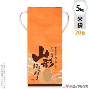 米袋 5kg用 はえぬき 20枚セット KH-0001 山形産はえぬき 稲扇|komebukuro