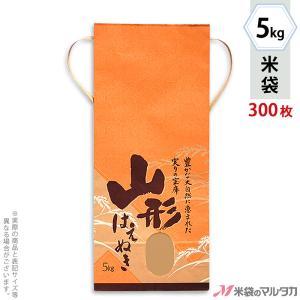 米袋 5kg用 はえぬき 1ケース(300枚入) KH-0001 山形産はえぬき 稲扇|komebukuro