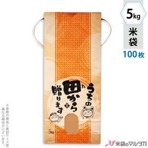 米袋 5kg用 銘柄なし 100枚セット KH-0003 うちの田から贈ります|komebukuro