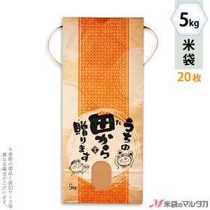 米袋 5kg用 銘柄なし 20枚セット KH-0003 うちの田から贈ります|komebukuro