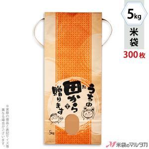 米袋 5kg用 銘柄なし 1ケース(300枚入) KH-0003 うちの田から贈ります komebukuro