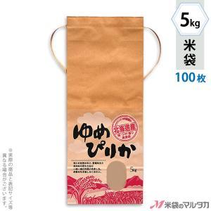 米袋 5kg用 ゆめぴりか 100枚セット KH-0004 北海道産ゆめぴりか 美空 [改]|komebukuro